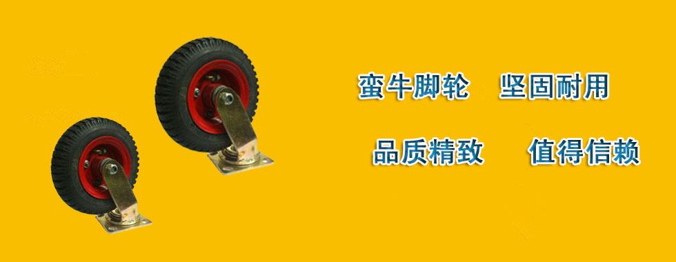 深圳脚轮厂